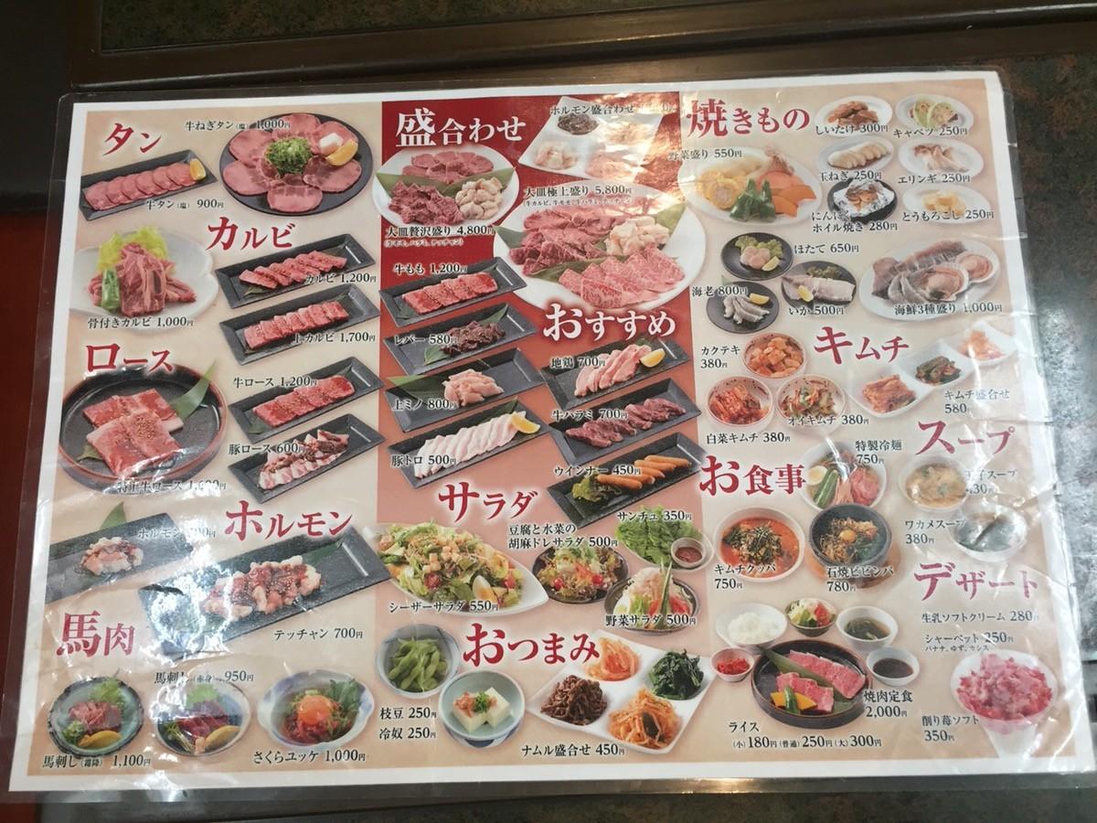 ニュー琵琶湖健康ランド 焼肉 メニュー