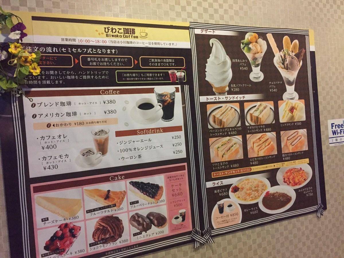 ニュー琵琶湖健康ランド 喫茶店 メニュー