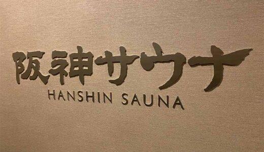 【クーポン情報あり】本格サ活できる「阪神サウナ」徹底レポート!サクッと黙浴発汗できる人気スポット!