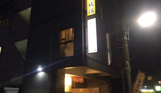 宮城湯はサウナが100度越えで天然温泉の清潔感ある銭湯【東京・下神明】