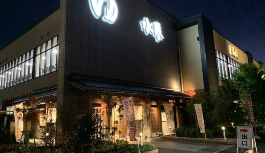 一番お得なクーポン使って鶴見緑地湯元水春に行ってきた!【大阪・鶴見】