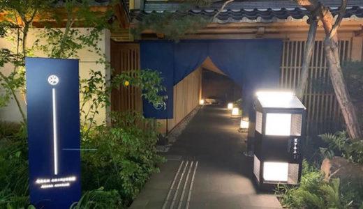 ONSEN RYOKAN 由縁 新宿は泉質の良いお風呂を堪能できる【東京 新宿】