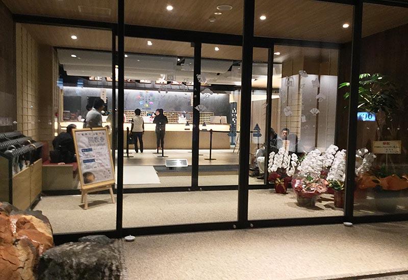 大津温泉 おふろcafe びわこ座のフロント