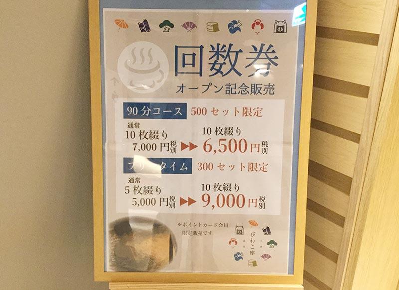 大津温泉 おふろcafe びわこ座の回数券