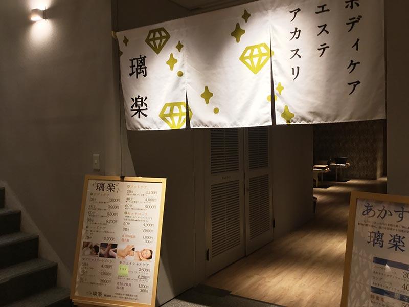 大津温泉 おふろcafe びわこ座のマッサージ入り口