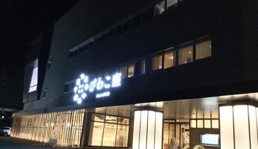 大津温泉おふろcafeびわこ座リニューアル体験レポ【滋賀・瀬田】