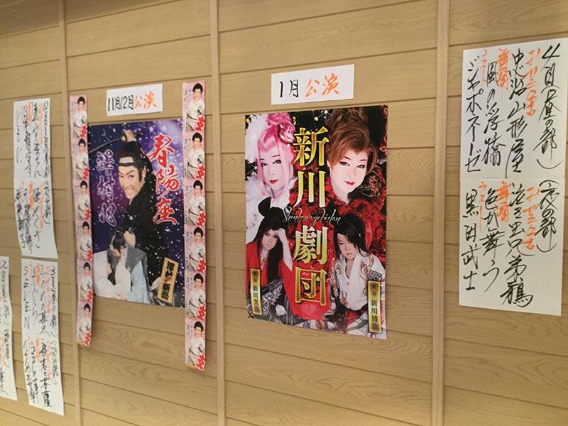 大衆演劇琵琶湖座の公演日程