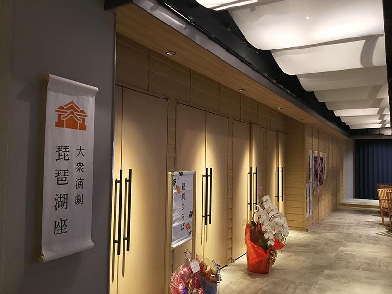 大衆演劇琵琶湖座