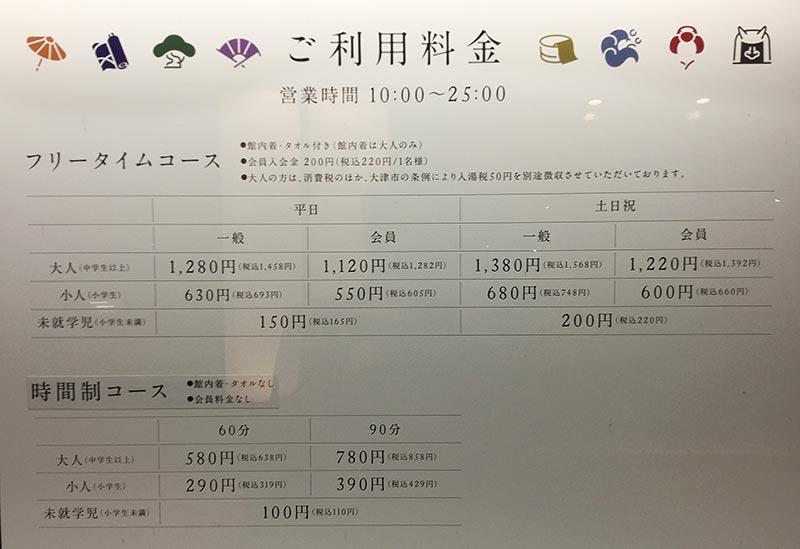 大津温泉 おふろcafe びわこ座の料金表