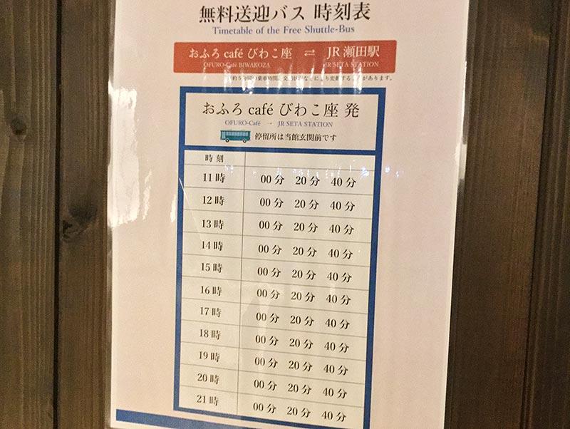 大津温泉 おふろcafe びわこ座の無料送迎バス時刻表