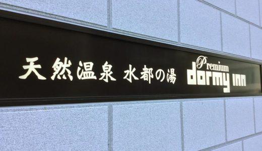 天然温泉 水都の湯 ドーミーインPREMIUM大阪北浜 サウナレポ【大阪・高麗橋】