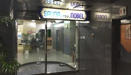 サウナノーベル入湯レポ 駅近でサクッと整えられるレトロサウナ【東京・中野】