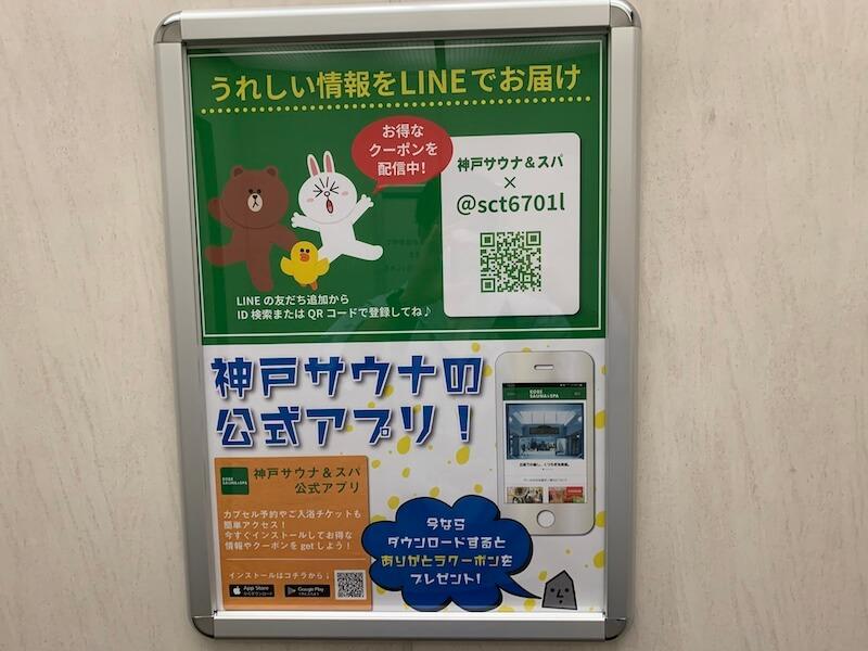 神戸サウナ クーポン