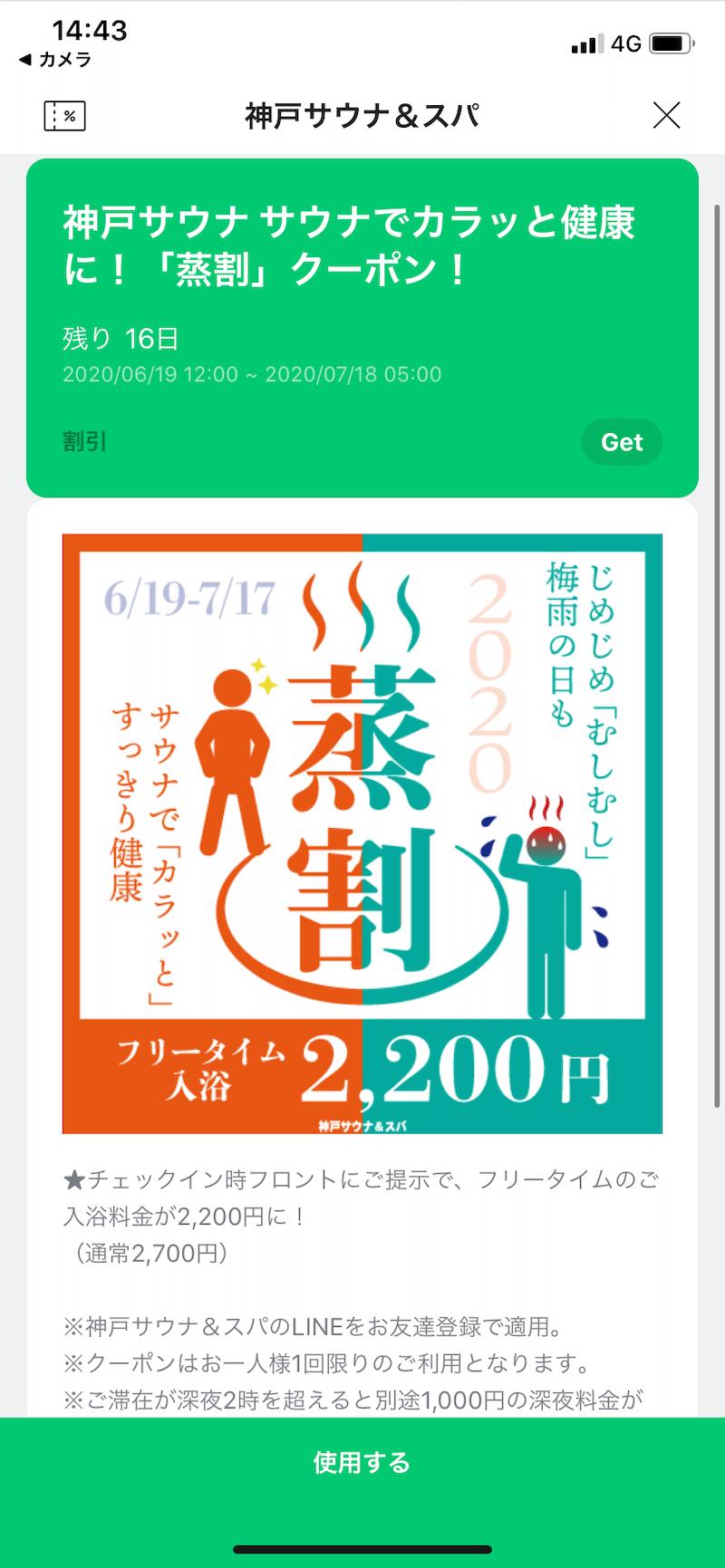 神戸サウナ LINEクーポン