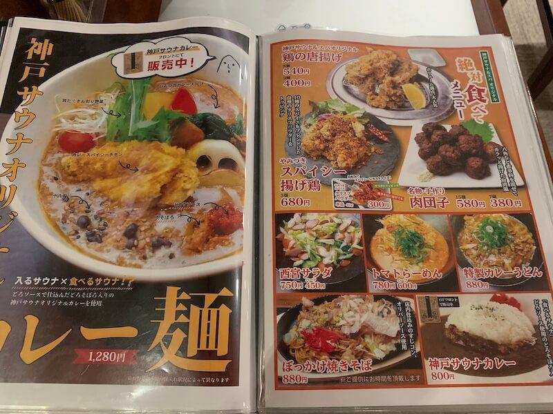 神戸サウナ サウナ飯