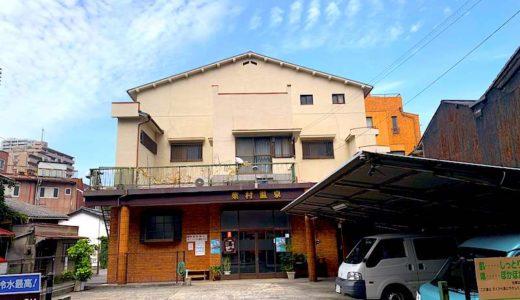 葉村温泉は熱すぎるサウナから外気浴までの導線バッチリの老舗銭湯。【大阪・中崎町】
