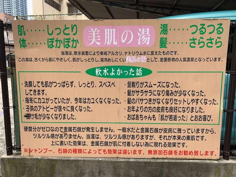 葉村温泉 水風呂