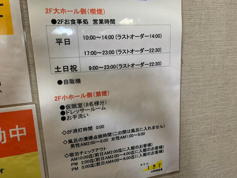サウナしきじ レストラン