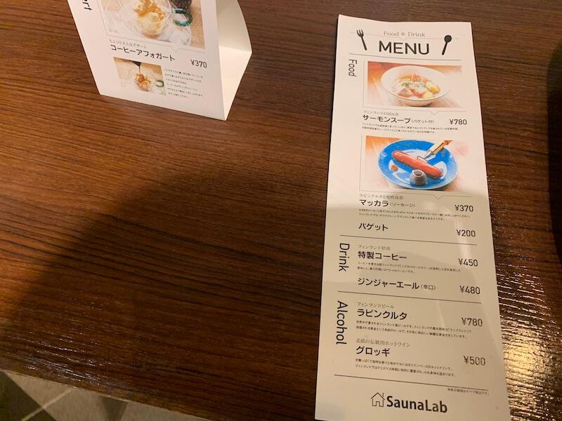 サウナラボ フィンランド料理