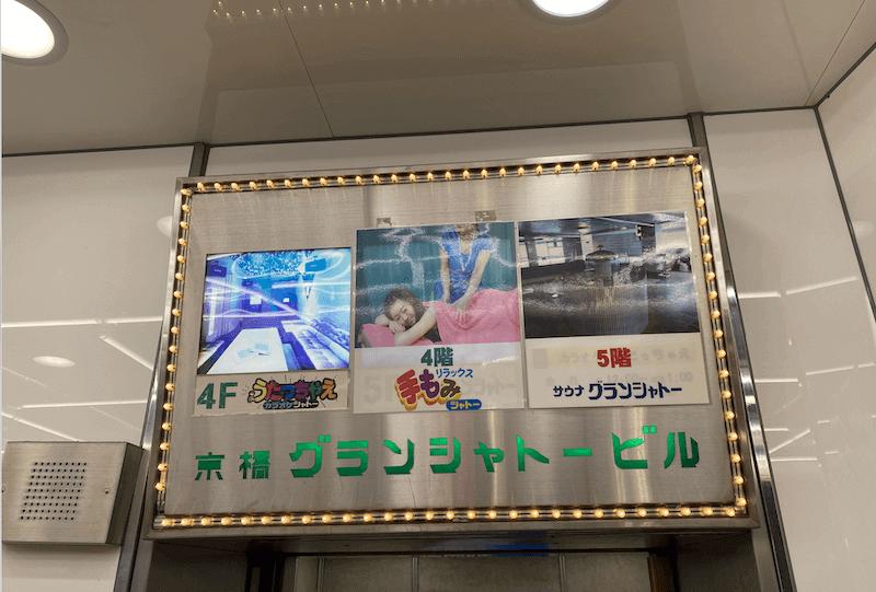 グランシャトー  京橋