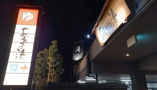 あるごの湯の岩盤浴(チムジルバン)で関西一熱いロウリュを体験!激アツ過ぎて昇天!