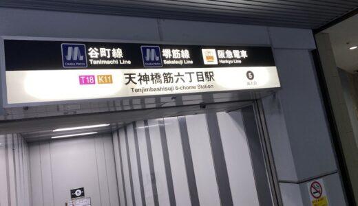 天六・天満・中崎町駅から徒歩圏内!サウナ付き銭湯と温泉6選