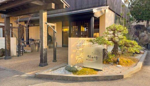 【激アツ】季の邸 鍋田川の天然温泉は入るだけでポカポカ発汗!サウナとセットでWでアツい!