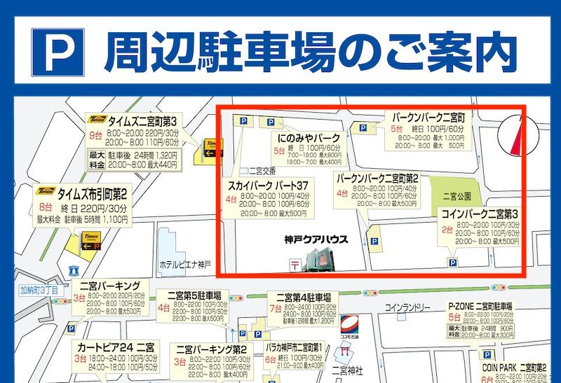 神戸クアハウス 駐車場