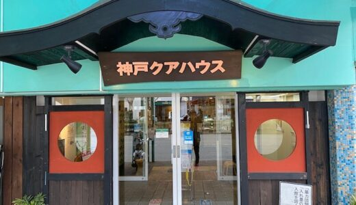 神戸クアハウスは「しきじ」級の最高水風呂!クーポンからアクセスまで徹底紹介!