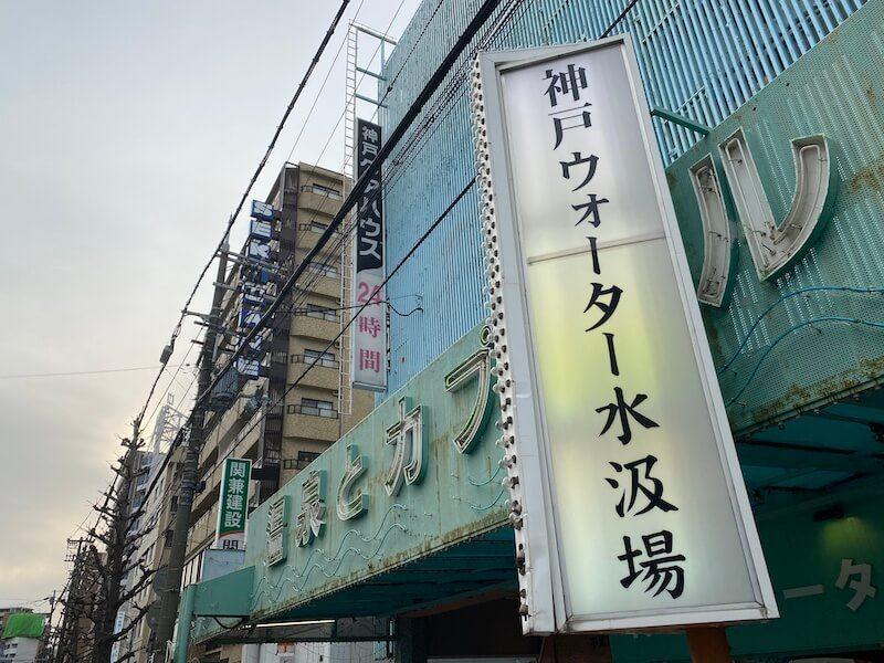 神戸クアハウス 水