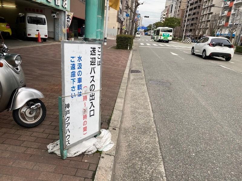 神戸クアハウス バス