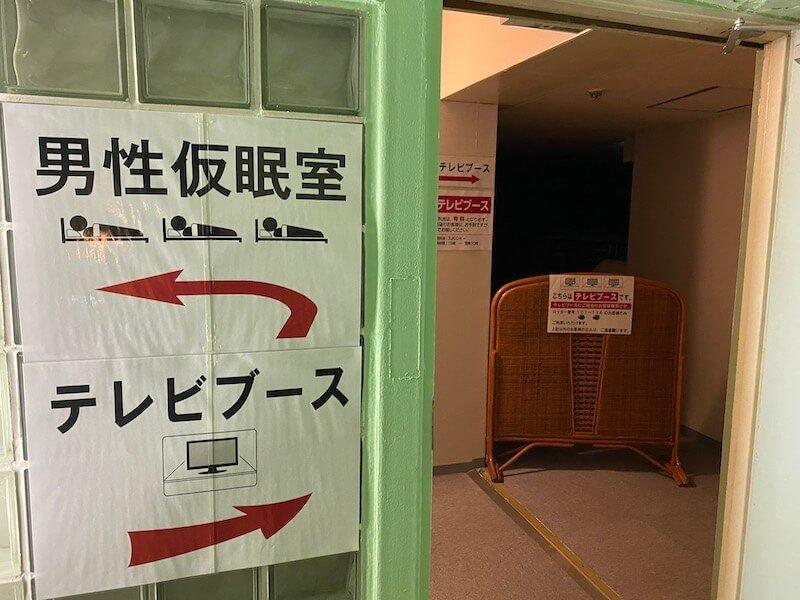 神戸クアハウス 休憩室