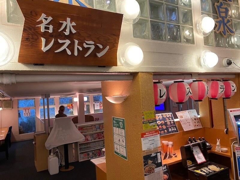 神戸クアハウス レストラン
