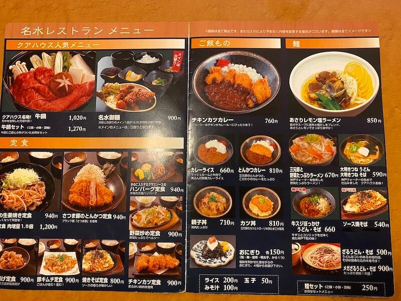 神戸クアハウス 食事