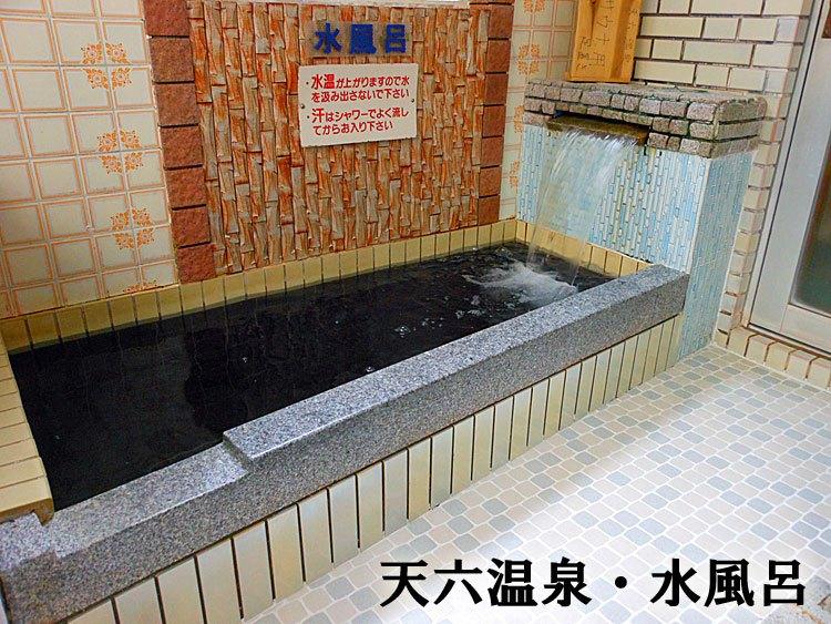 天六温泉 水風呂